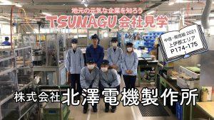 株式会社北澤電機製作所