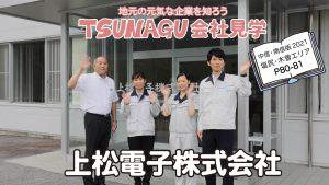 上松電子株式会社