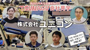株式会社ユニコン