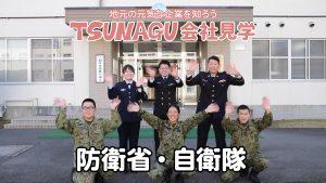 防衛省・自衛隊