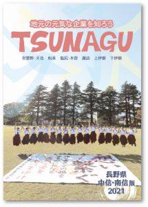 冊子TSUNAGU2021