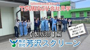 株式会社芳沢スクリーン