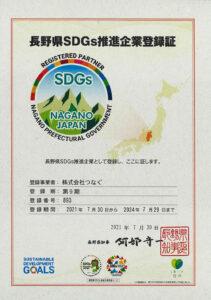 SDGs推進企業登録証