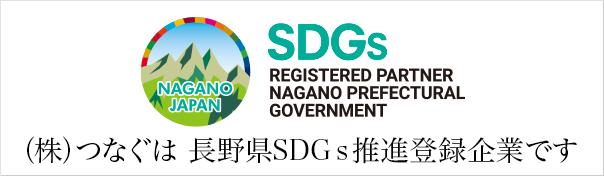 SDGs登録企業